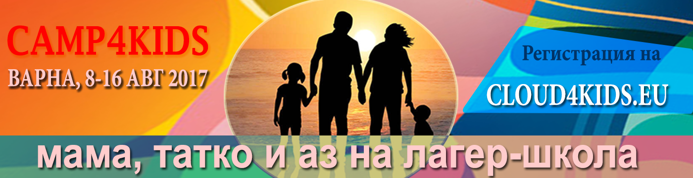 Семейна регистрация за Camp4Kids